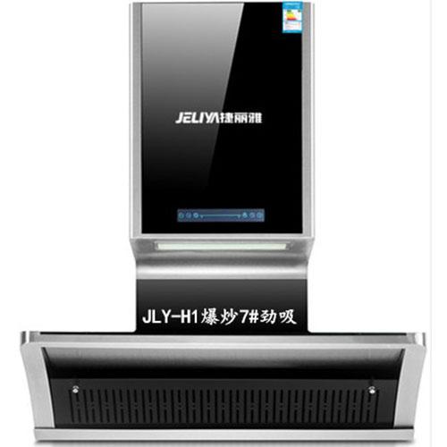 JLY-H1爆炒7-劲吸